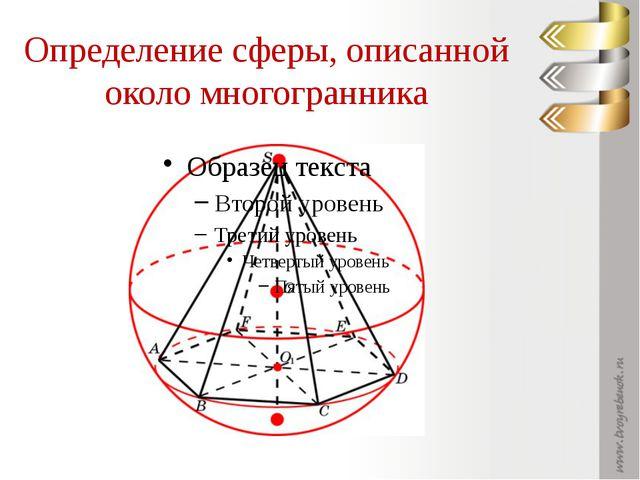 Определение сферы, описанной около многогранника
