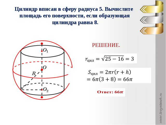Цилиндр вписан в сферу радиуса 5. Вычислите площадь его поверхности, если обр...