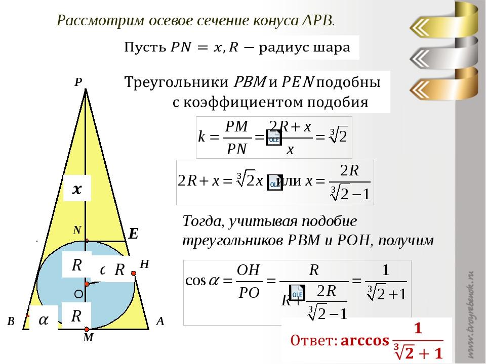 Рассмотрим осевое сечение конуса APB. Тогда, учитывая подобие треугольников...