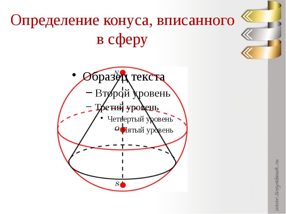 Определение конуса, вписанного в сферу