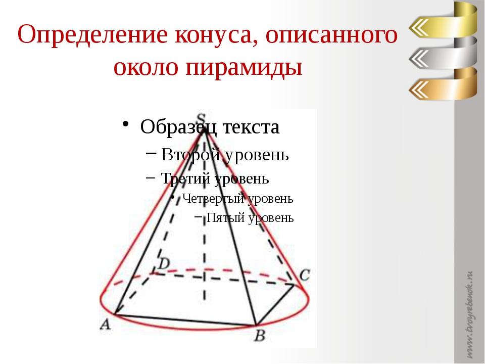 Определение конуса, описанного около пирамиды