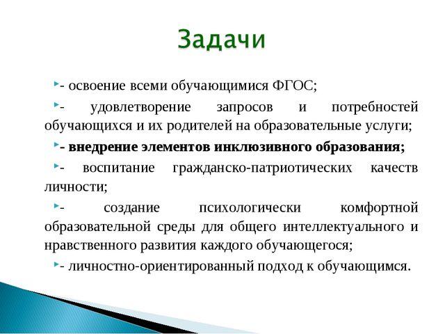 - освоение всеми обучающимися ФГОС; - удовлетворение запросов и потребностей...