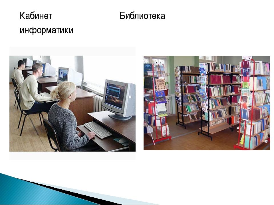 Кабинет Библиотека информатики