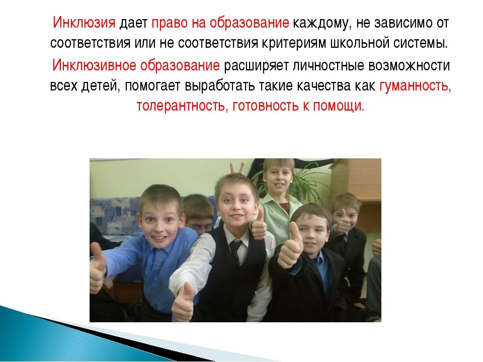 Инклюзия дает право на образование каждому, не зависимо от соответствия или н...