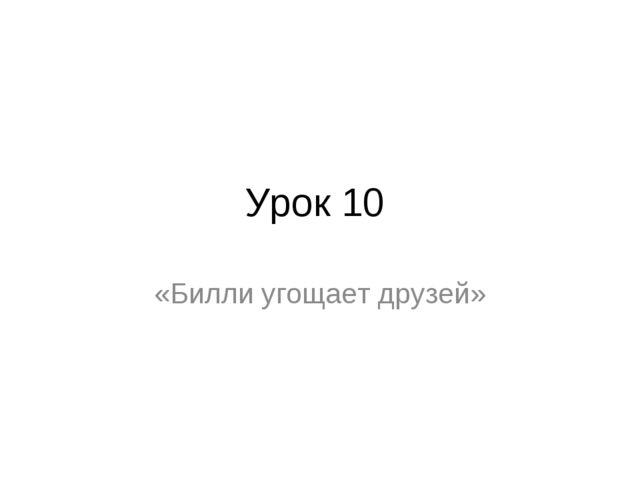 Урок 10 «Билли угощает друзей»