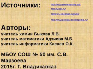 Источники: http://www.вматематике.рф/ http://viripit.ru/ https://ru.wikipedia