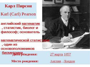 английскийматематик, статистик, биолог и философ; основатель математическо