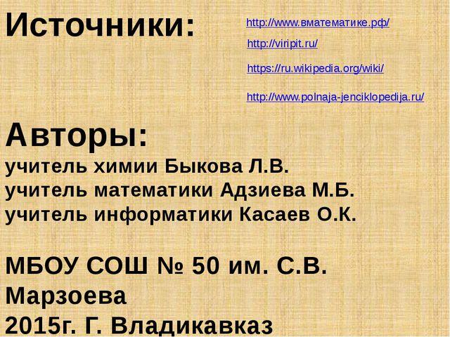 Источники: http://www.вматематике.рф/ http://viripit.ru/ https://ru.wikipedia...