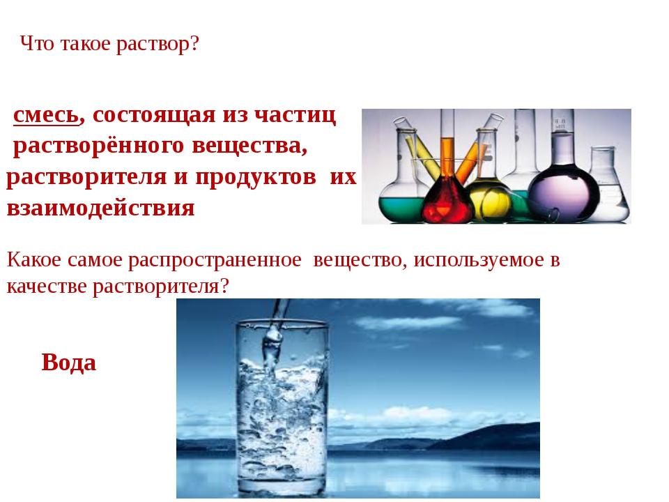 Что такое раствор? Раство́р—гомогенная (однородная) смесь, состоящая из част...