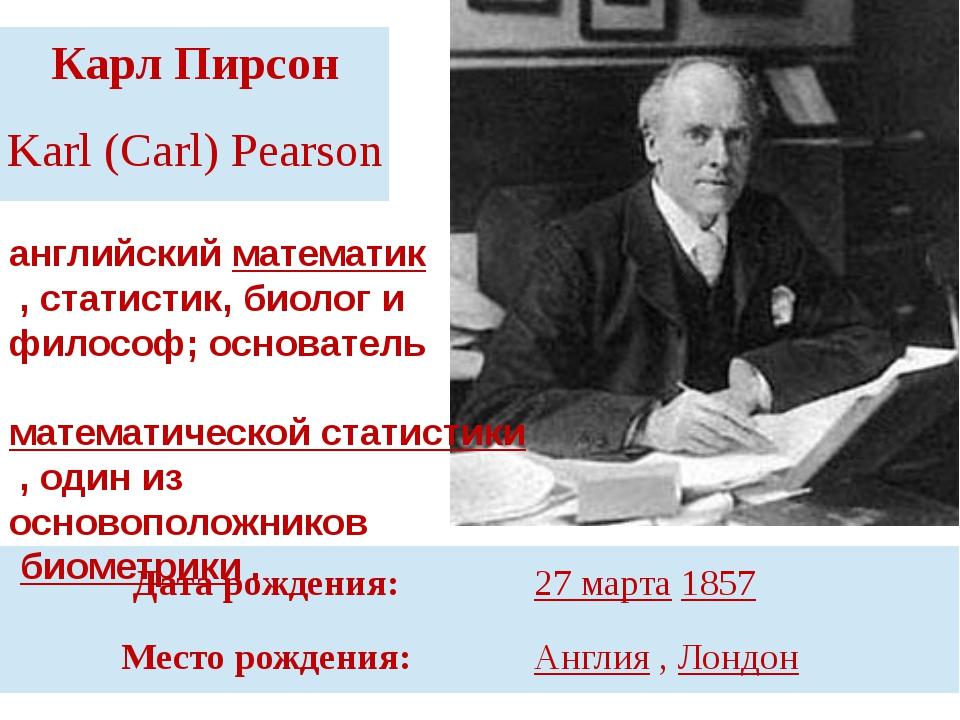 английскийматематик, статистик, биолог и философ; основатель математическо...