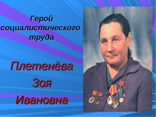 Герой социалистического труда Плетенёва Зоя Ивановна
