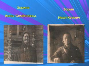 Зорина Анны Семёновны. Зорин Иван Кузмич