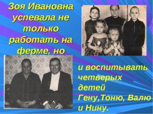 Зоя Ивановна успевала не только работать на ферме, но и воспитывать четверых