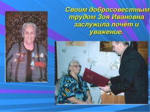 Своим добросовестным трудом Зоя Ивановна заслужила почёт и уважение.