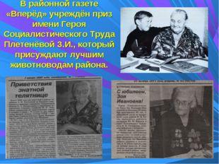 В районной газете «Вперёд» учреждён приз имени Героя Социалистического Труда