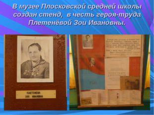 В музее Плосковской средней школы создан стенд, в честь героя-труда Плетенёво