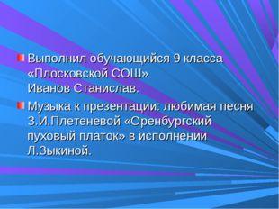 Выполнил обучающийся 9 класса «Плосковской СОШ» Иванов Станислав. Музыка к пр