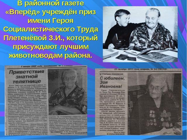 В районной газете «Вперёд» учреждён приз имени Героя Социалистического Труда...