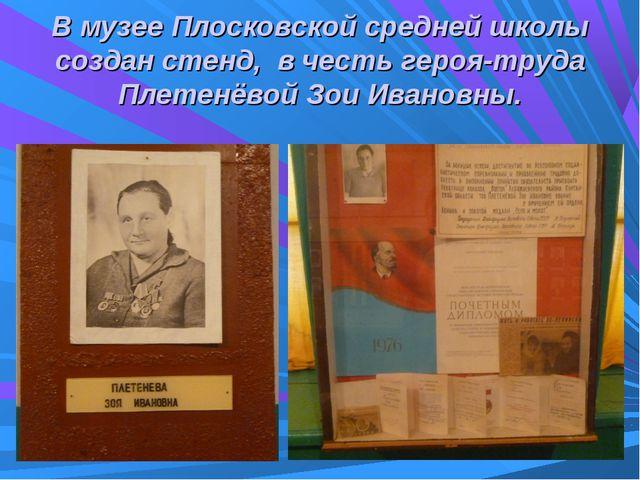 В музее Плосковской средней школы создан стенд, в честь героя-труда Плетенёво...
