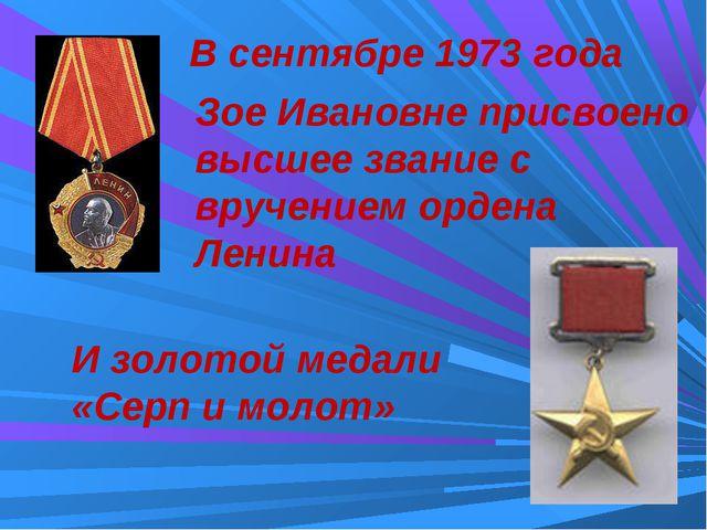 В сентябре 1973 года Зое Ивановне присвоено высшее звание с вручением ордена...