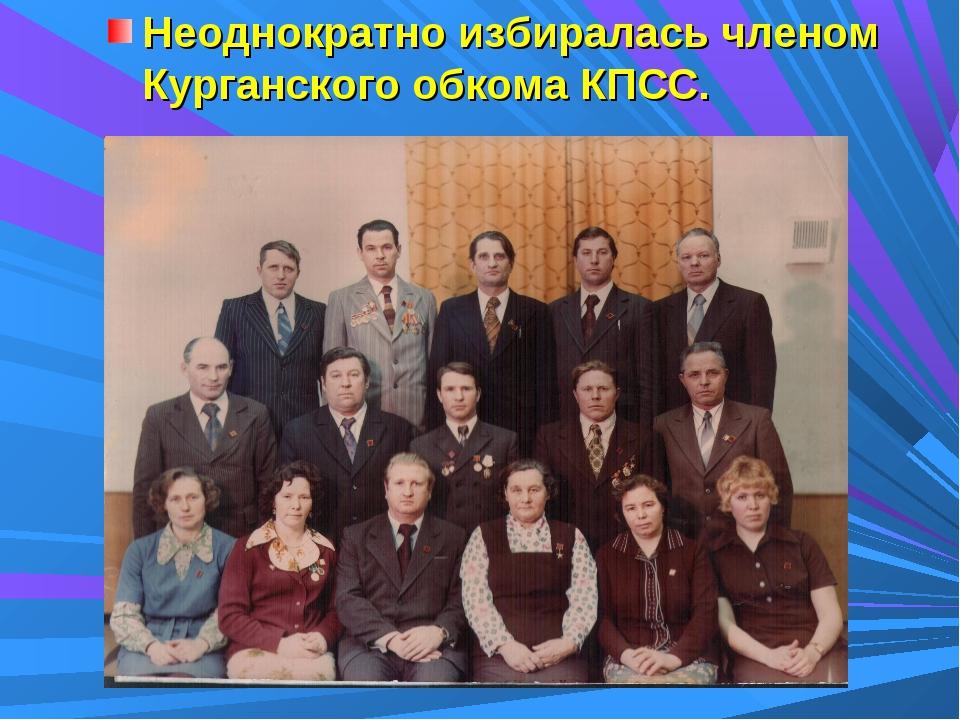 Неоднократно избиралась членом Курганского обкома КПСС.