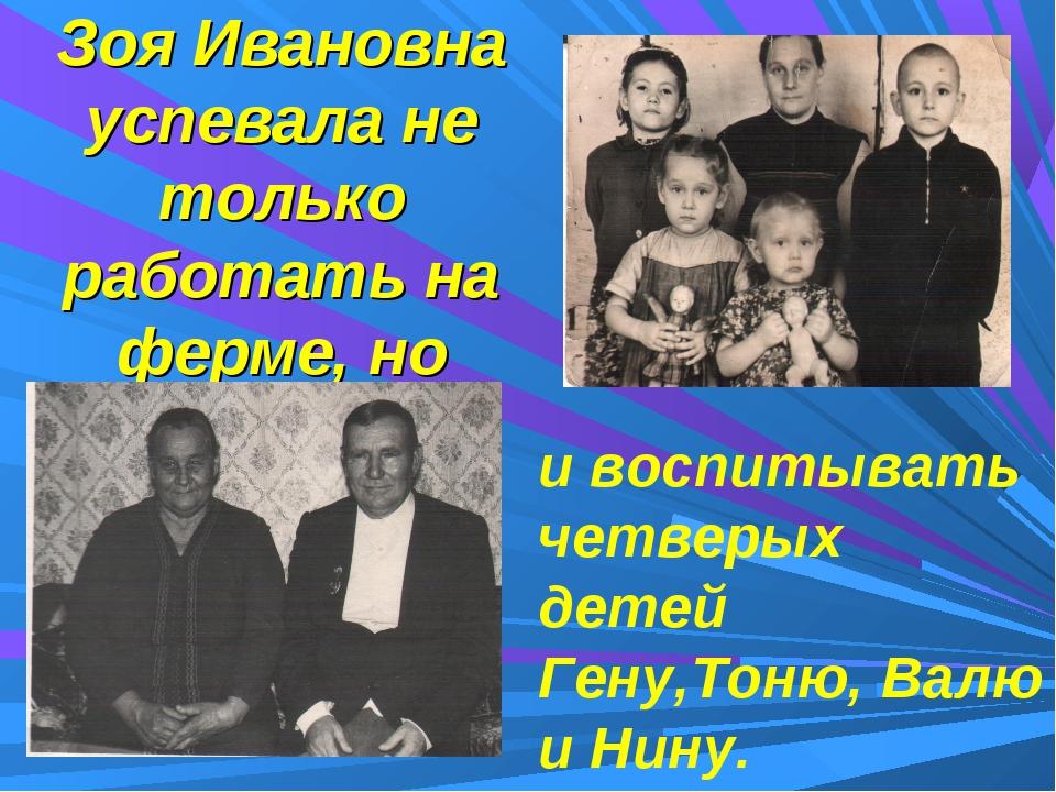 Зоя Ивановна успевала не только работать на ферме, но и воспитывать четверых...