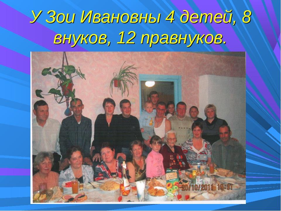 У Зои Ивановны 4 детей, 8 внуков, 12 правнуков.