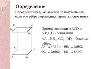 Определение Параллелепипед называется прямоугольным, если его рёбра перпенди