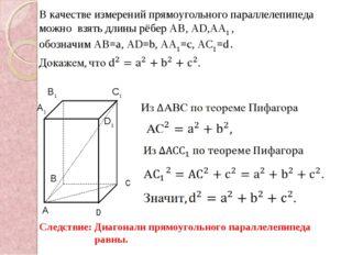 А В С D А1 В1 С1 D1 В качестве измерений прямоугольного параллелепипеда можно