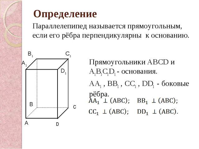 Определение Параллелепипед называется прямоугольным, если его рёбра перпенди...