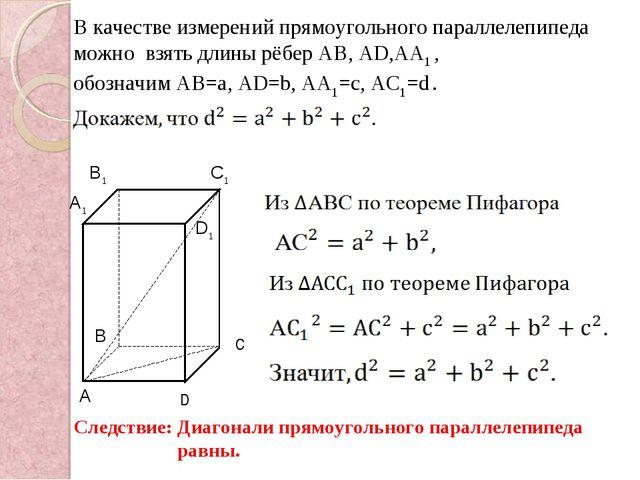А В С D А1 В1 С1 D1 В качестве измерений прямоугольного параллелепипеда можно...