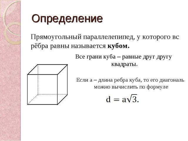 Определение Прямоугольный параллелепипед, у которого вс рёбра равны называет...