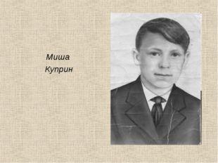 Миша Куприн