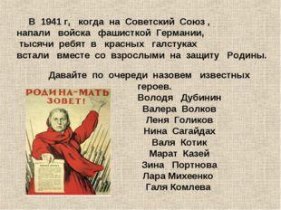 В 1941 г, когда на Советский Союз , напали войска фашисткой Германии, тысячи