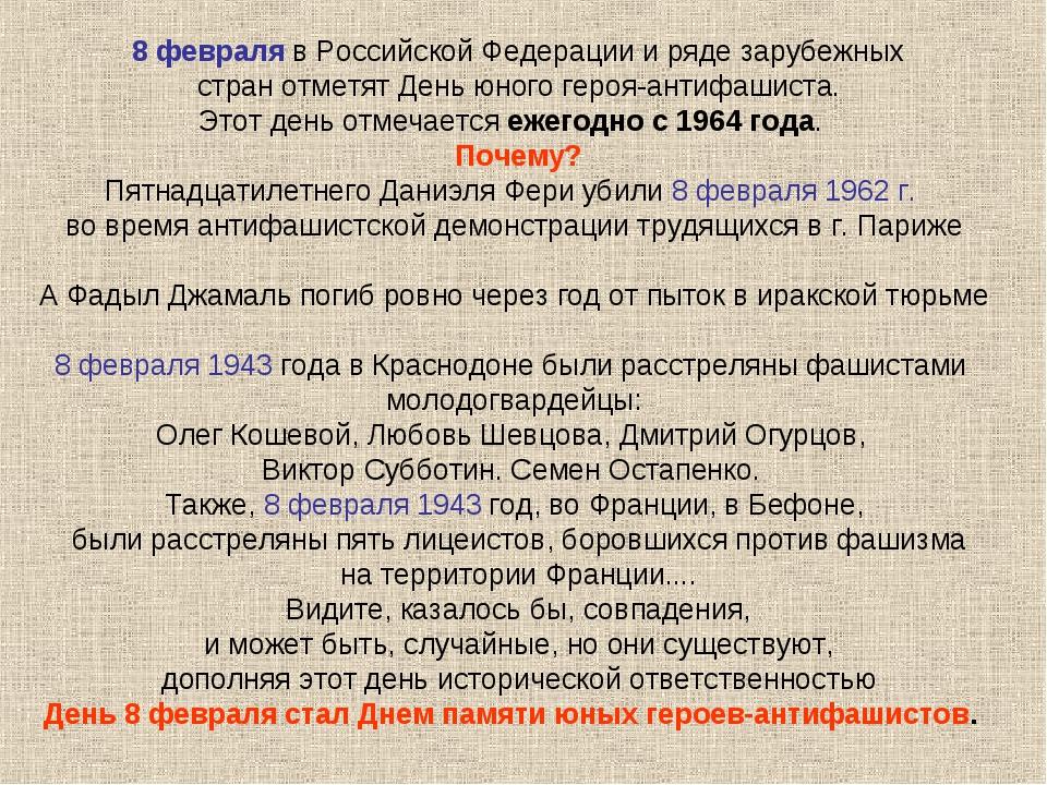 8 февраля в Российской Федерации и ряде зарубежных стран отметят День юного...