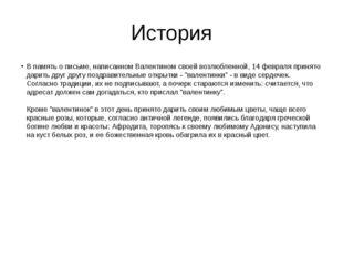 История В память о письме, написанном Валентином своей возлюбленной, 14 февра