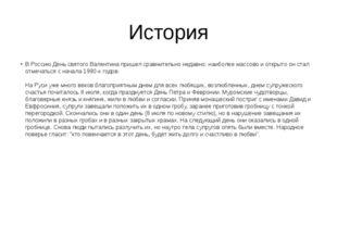 История В Россию День святого Валентина пришел сравнительно недавно: наиболее