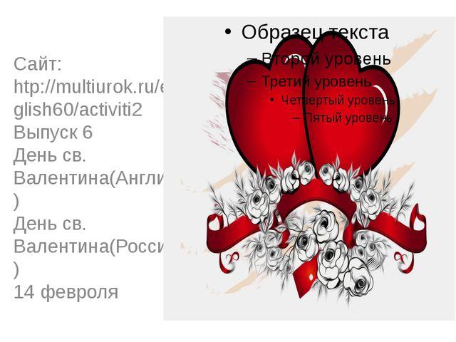 Сайт: htp://multiurok.ru/english60/activiti2 Выпуск 6 День св. Валентина(Анг...