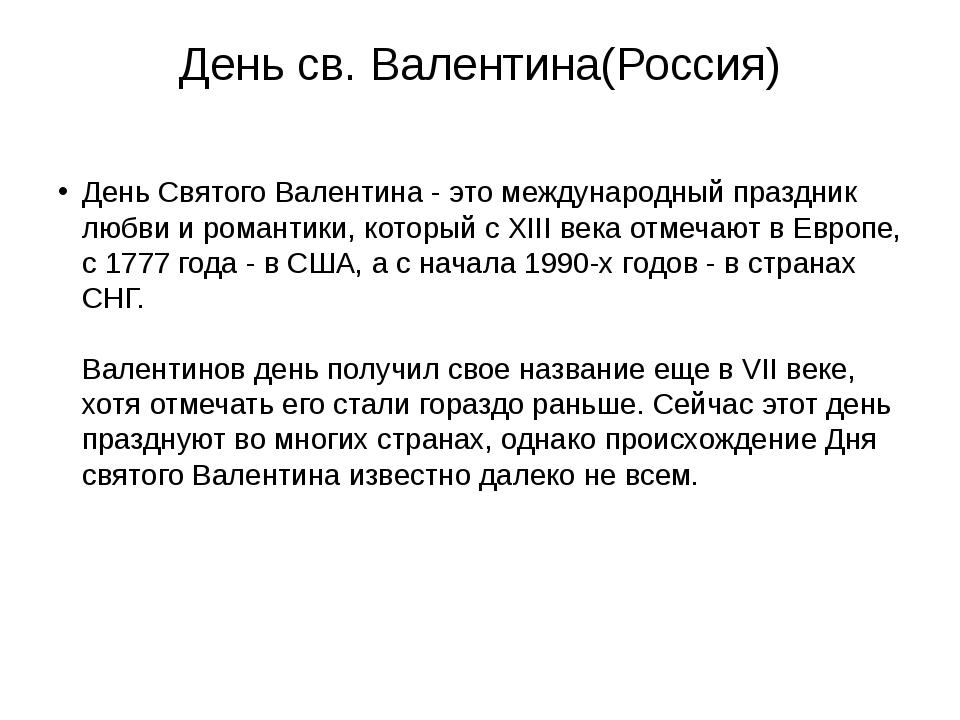 День св. Валентина(Россия) День Святого Валентина - это международный праздни...