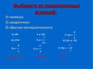 Выберите из предложенных функций: А) линейную; Б) квадратичную; В) обратную п