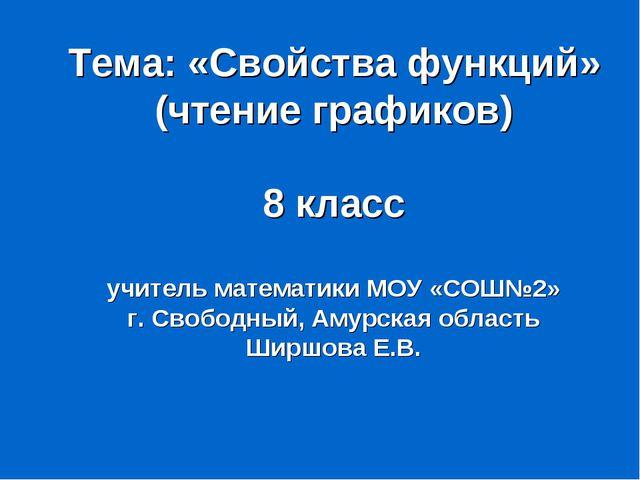 Тема: «Свойства функций» (чтение графиков) 8 класс учитель математики МОУ «СО...