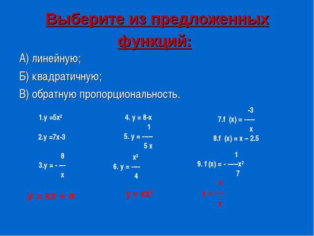 Выберите из предложенных функций: А) линейную; Б) квадратичную; В) обратную п...