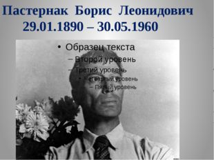 Пастернак Борис Леонидович 29.01.1890 – 30.05.1960