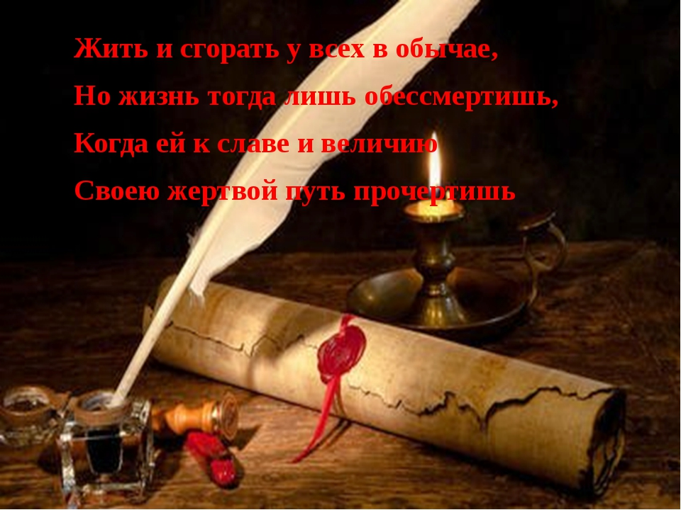 Жить и сгорать у всех в обычае, Но жизнь тогда лишь обессмертишь, Когда ей к...