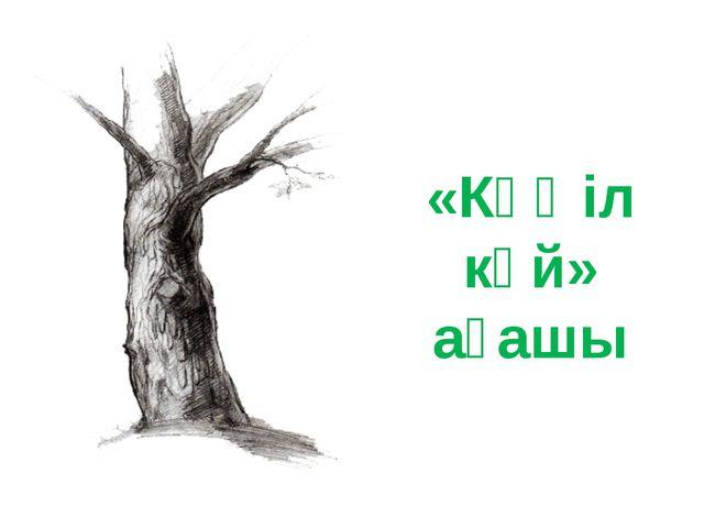 «Көңіл күй» ағашы