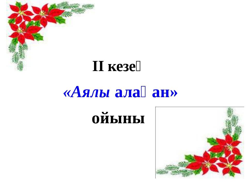 ІІ кезең «Аялы алақан» ойыны