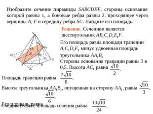 Изобразите сечение пирамиды SABCDEF, стороны основания которой равны 1, а бок