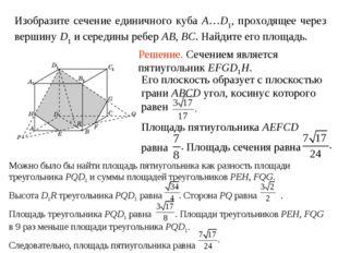 Изобразите сечение единичного куба A…D1, проходящее через вершину D1 и середи