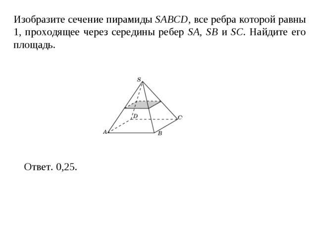 Изобразите сечение пирамиды SABCD, все ребра которой равны 1, проходящее чере...