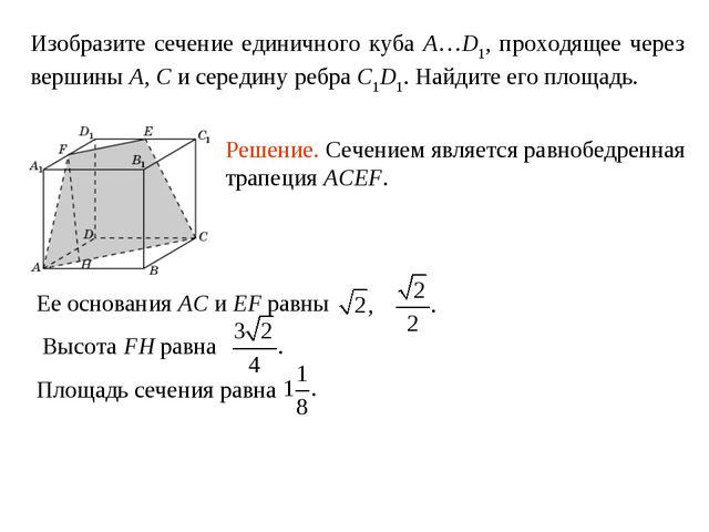 Изобразите сечение единичного куба A…D1, проходящее через вершины A, C и сере...